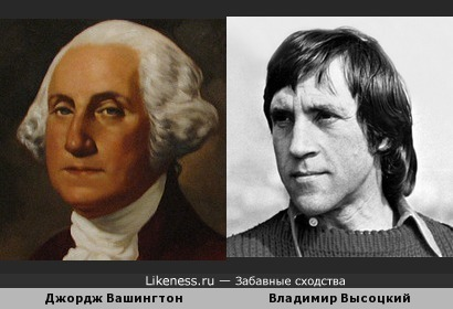 Джордж Вашингтон похож на Владимира Высоцкого