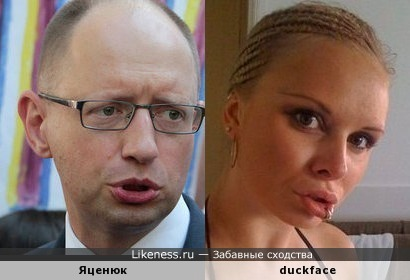 Яценюк Duckface