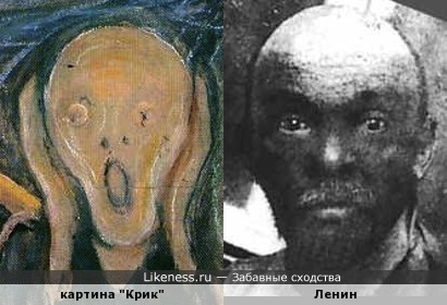 """Персонаж картины Э.Мунка """"Крик"""