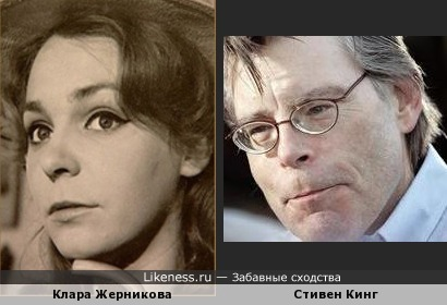 Клара Жерникова напоминает Стивена Кинга