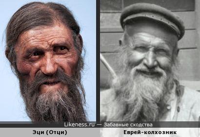 Восстановленный облик Эци напоминает еврея-колхозника