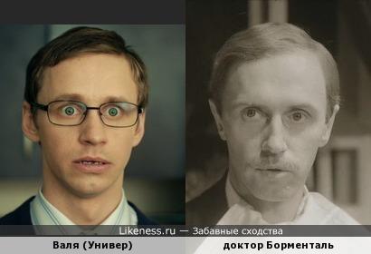 Валя из Универа похож на доктора Борменталя