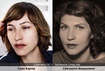 Франко-Израильская актриса Сара Адлер похожа на Российскую актрису Светлану Камынину