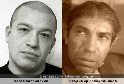 Павел Кассинский и Владимир Толоконников очень похожи!!!