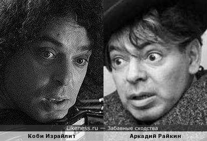 Коби Израйлит и Аркадий Райкин похожи