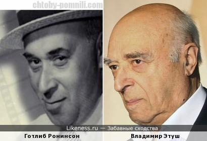 Готлиб Ронинсон похож на Владимира Этуша
