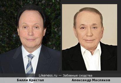 Билли Кристал и Александр Масляков чем-то похожи