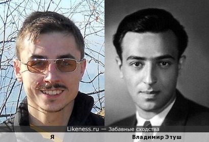 Я похож на Владимира Этуша