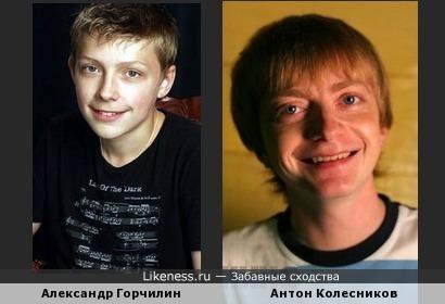Александр Горчилин похож на Антона Колесникова