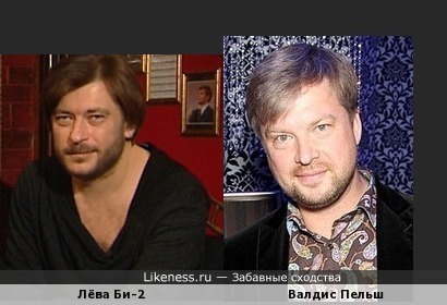 На этом фото Лёва напомнил Валдиса Пельша