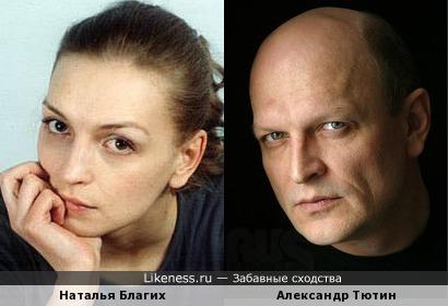 Наталья Благих и Александр Тютин похожи как брат с сестрой