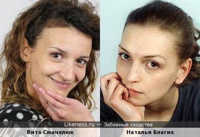 Вита Смачелюк и Наталья Благих