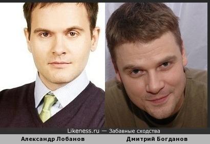 Александр Лобанов и Дмитрий Богданов похожи