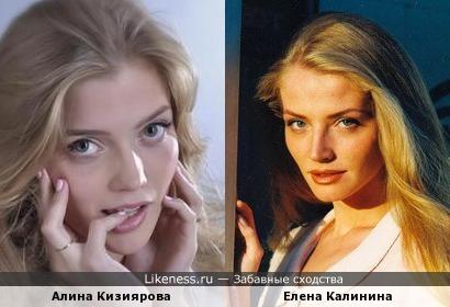 Алина Кизиярова похожа на Елену Калинину