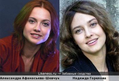Александра Афанасьева-Шевчук и Надежда Горелова