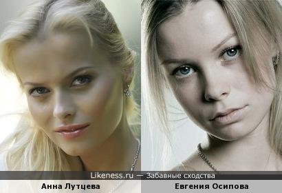 Евгения и Анна похожи