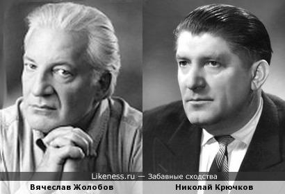 Вячеслав Жолобов и Николай Крючков