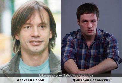 Дмитрий Ратомский похож на Алексея Серова