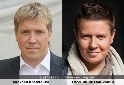 Евгений Литвинкович похож на Алексея Кравченко