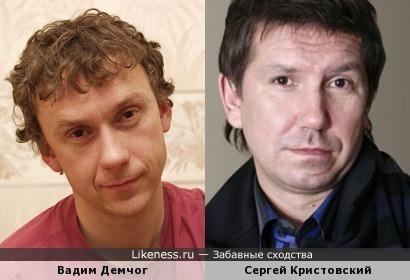 Сергей Кристовский похож на Вадима Демчога
