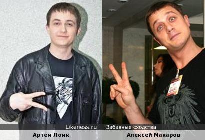 Артем Лоик и Алекскй Макаров