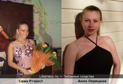 Анна Охрицкая похожа на певицу Сашу Project