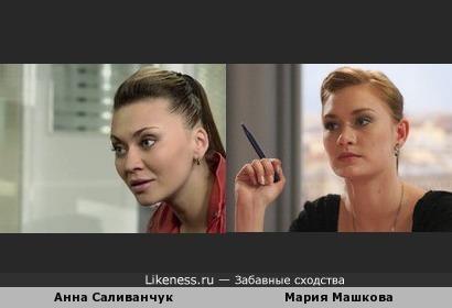Анна Саливанчук и Мария Машкова похожи