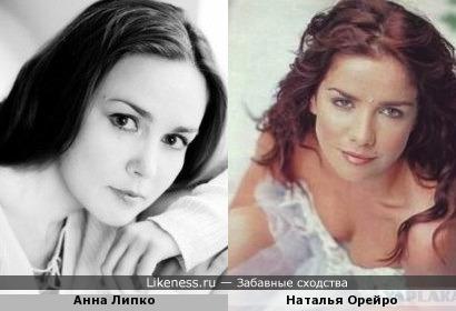 Анна Липко и Наталья Орейро