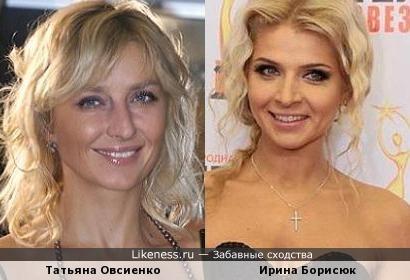 Ирина Борисюк похожа на Татьяну Овсиенко