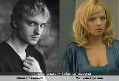 Иван Соловьев и Марина Орлова похожи как брат и сестра