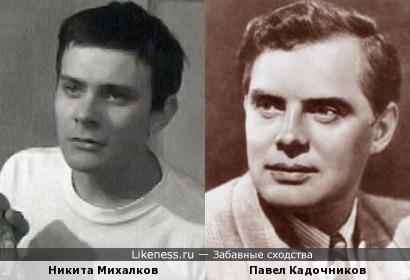 Никита Михалков в молодости похож на Павла Кадочникова