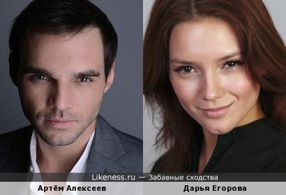 Артём Алексеев похож на Дарью Егорову