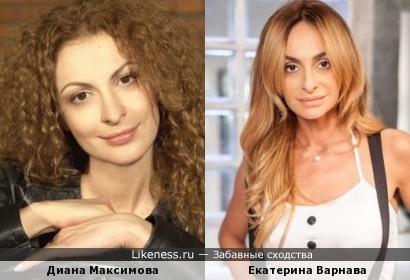Диана Максимова и Катя Варнава