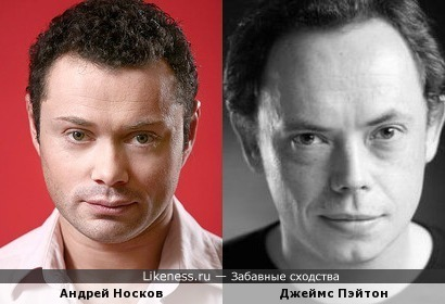 Джеймс Пэйтон похож на Андрея Носкова