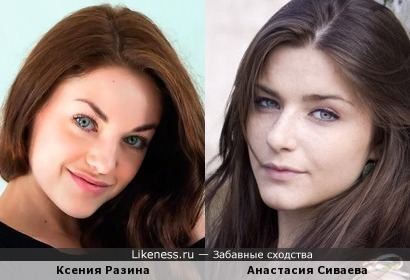 Ксения Разина похожа на Анастасию Сиваеву