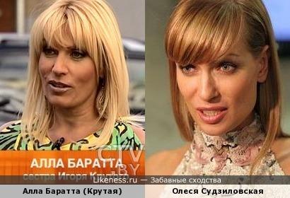 Алла Баратта и Олеся Судзиловская