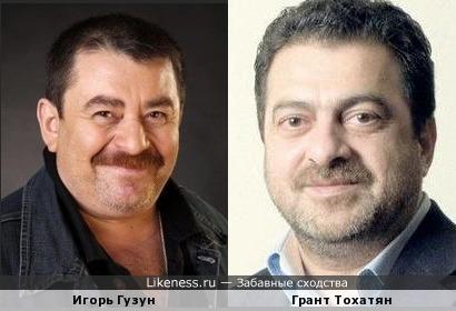 Игорь Гузун похож на Гранта Тохатяна