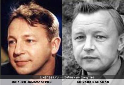Збигнев Замаховский похож на Михаила Кононова