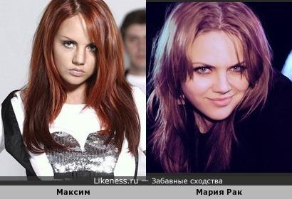 Мария Рак похожа на певицу Максим