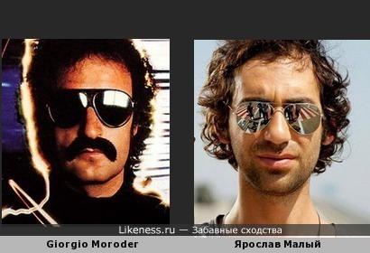 Ярослав Малый похож на Giorgio Moroder