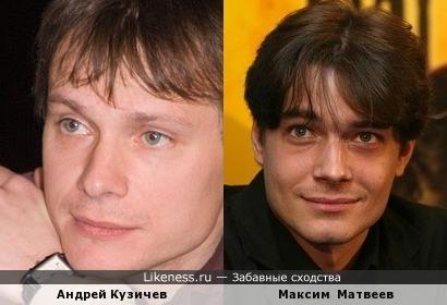 Андрей Кузичев и Максим Матвеев мега сходство!
