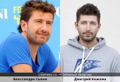 Дмитрий Кожома похож на итальянского актера Алессандро Сьяни