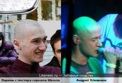 Парень с постера сериала Школа похож на лидера группы Бумбокс Андрея Хлывнюка
