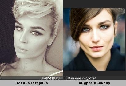 Гагарина&Дьякону