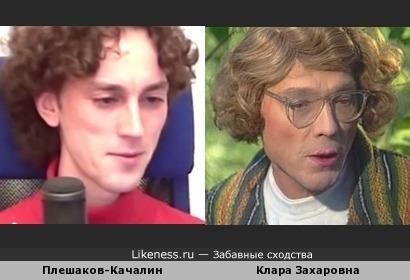 Плешаков-Качалин похож на Клару Захаровну (33 квадратных метра)