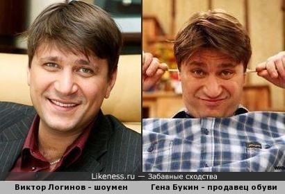 Виктор Логинов похож Гену Букина