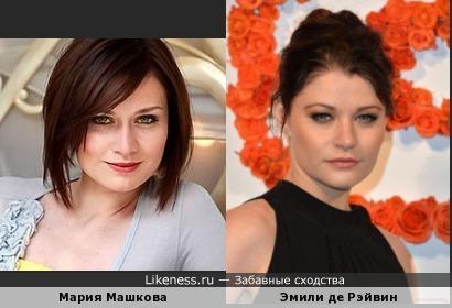 Мария Машкова очень похожа на Эмили де Рэйвин