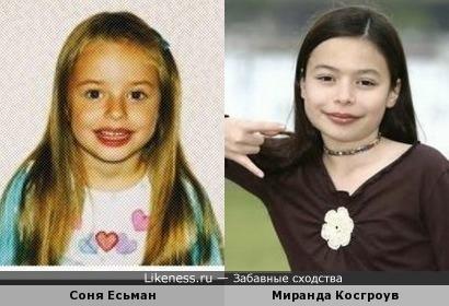 Миранда Косгроув похожа на Соню Есьман