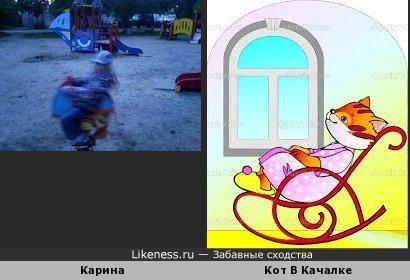 Карина Чадаева похожа на Кота В Качалке
