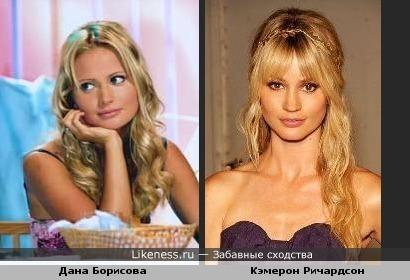 Дана Борисова и Кэмерон Ричардсон похожи